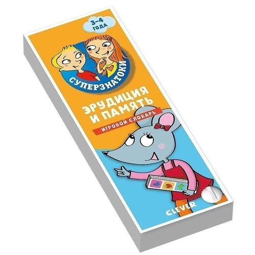 Эрудиция и память. Игровой словарь. 3-4 года суперзнатоки 4 5 лет игровой словарь обо всём на свете веер 2