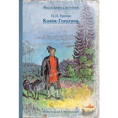 Купить Конёк-Горбунок, Художественная литература