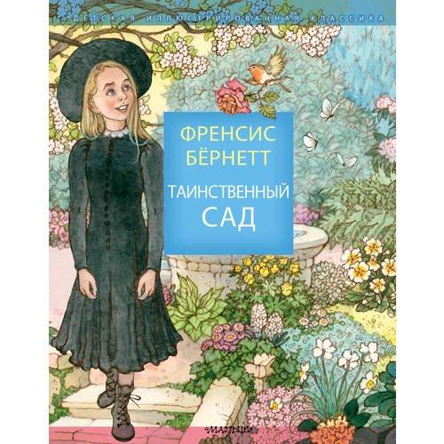 Таинственный сад энас книга таинственный сад маленькие женщины