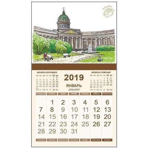 Календарь магнитный на 2020 год Казанский собор минимакс календарь магнитный на 2016г казанский собор кмспб 16 07