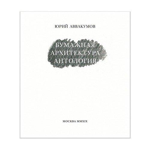 Бумажная архитектура. Антология данн к архитектор судьбы антология
