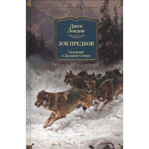 Зов предков. Сказания о Дальнем Севере максимовъ с годъ на севере