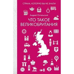ae287a891 Книги об Англии - купить лучшие книги про Англию в интернет-магазине ...