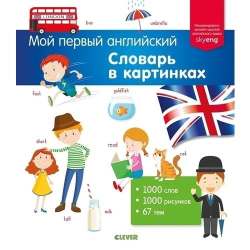 Словарь в картинках цена в Москве и Питере