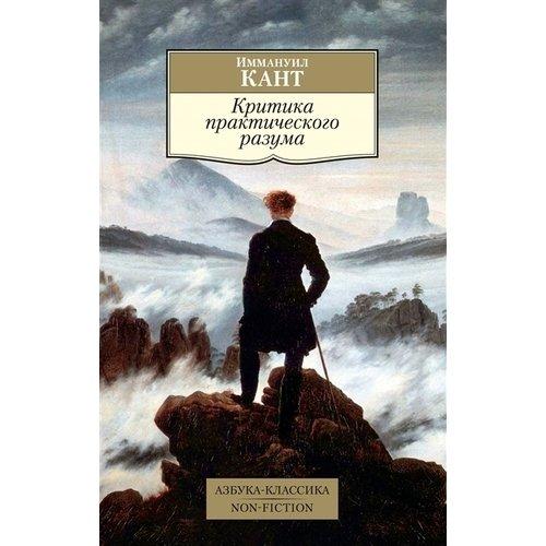 Критика практического разума иммануил кант критика чистого разума критика практического разума критика способности суждения