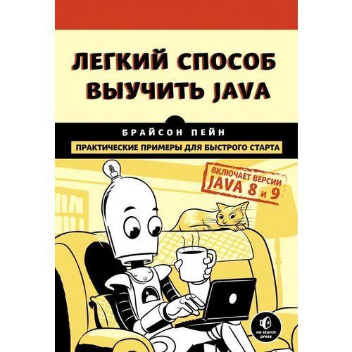 Легкий способ выучить Java пейн б легкий способ выучить java