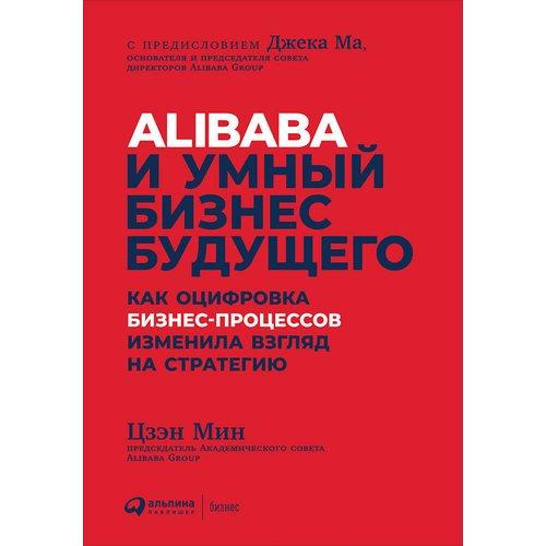 Цзен Мин. Alibaba и умный бизнес будущего