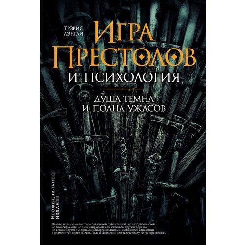 «Игра престолов» и психология: Душа темна и полна ужасов printio ночь темна и полна углеводородов