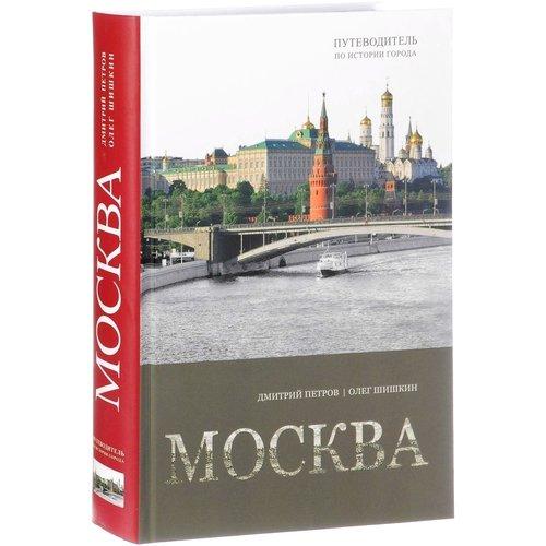 Москва. Путеводитель по истории города