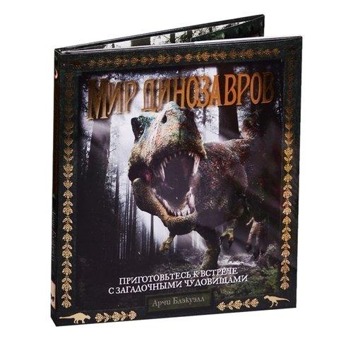 Мир динозавров fenix древний мир
