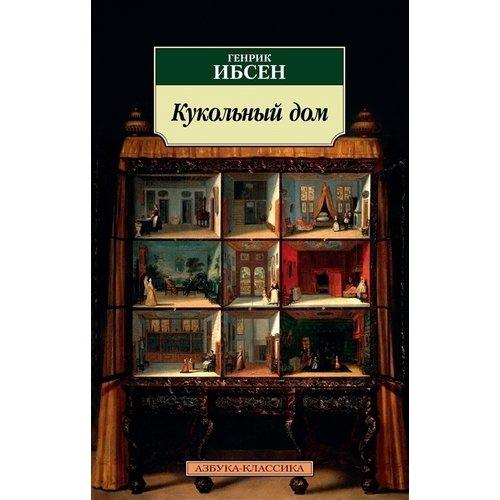 Фото - Кукольный дом а с никифорова идея синтеза искусств в европейской культуре xix xx веков