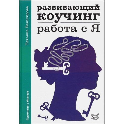 Развивающий коучинг: работа башкирова в г изгои российского бизнеса подробности большой игры на вылет