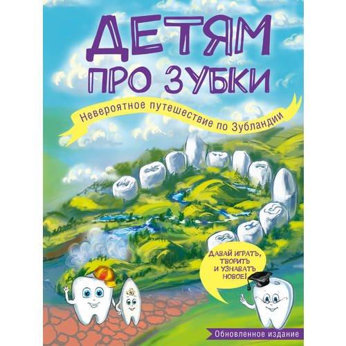 Детям про зубки. Невероятное путешествие по Зубландии детям про зубки невероятное путешествие по зубландии