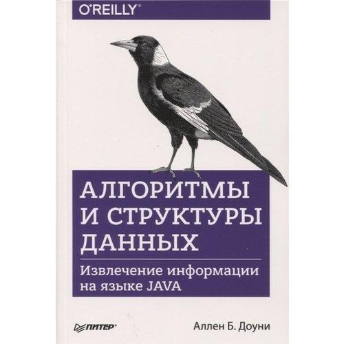 Алгоритмы и структуры данных гудрич тамассия структуры данных и алгоритмы книги