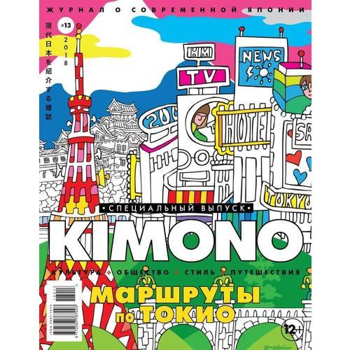 Фото - Журнал KIMONO №13. Декабрь - январь 2018-2019 lace fluted sleeve kimono