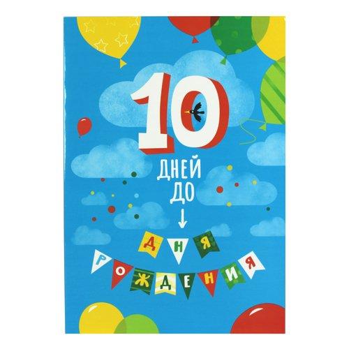 """Адвент-календарь """"10 дней до Дня Рождения. Облака"""""""