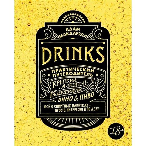 Адам Макдауэлл. Drinks. Крепкий алкоголь. Коктейли. Вино & пиво