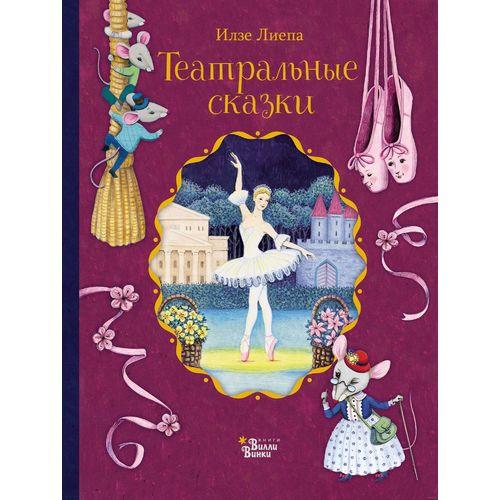 Театральные сказки вся эта суета спектакль народной артистки россии юлии рутберг