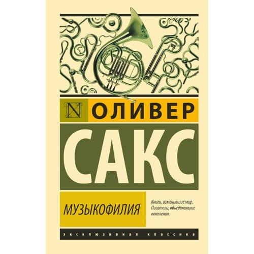 Музыкофилия ольга пикколо царица скрипка в музыке чайковского что такое ансамбль