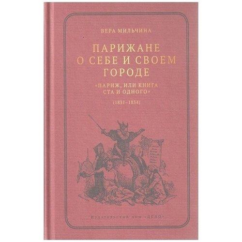 Парижане о себе и своем городе: «Париж, или Книга Ста и одного» (1831-1834)