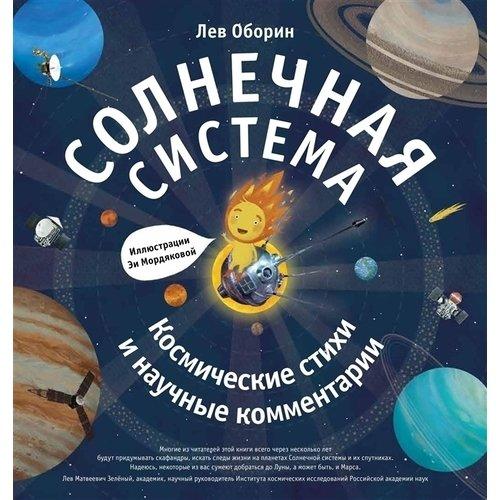 Лев Оборин. Солнечная система. Космические стихи и научные комментарии