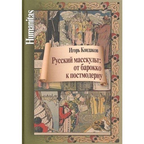 Русский масскульт: от барокко к постмодерну и в синова история культуры россии х хх века