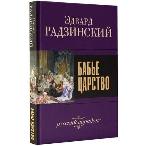 Бабье царство. Русский парадокс цены