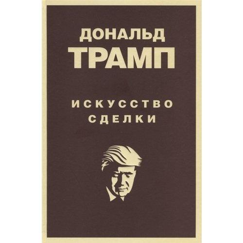 Дональд Трамп. Искусство сделки фото