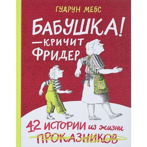 Бабушка! - кричит Фридер. 42 истории из жизни проказников. 2 издание соннентор чай проказник херувим травяной для веселых проказников 20 пакетиков
