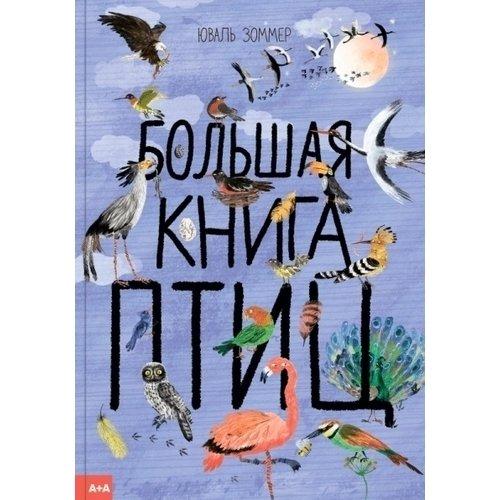 Большая книга птиц большая книга супов