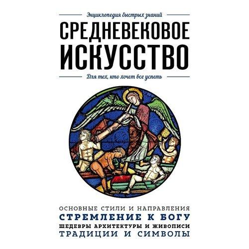 Средневековое искусство чарлз оман военное искусство в средние века