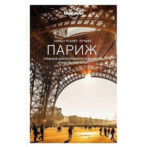 Париж крем кристина отзывы