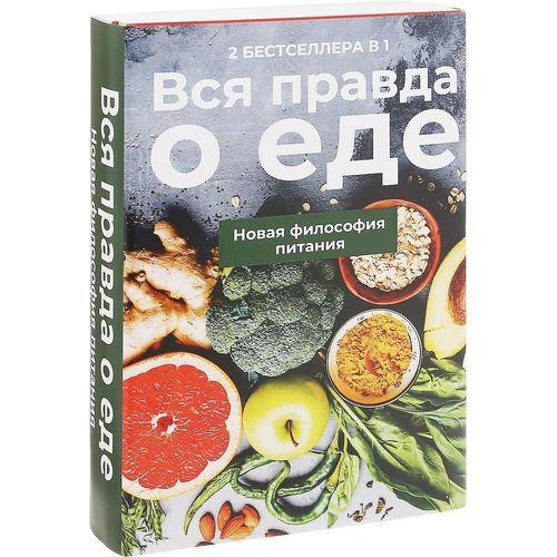 Вся правда о еде. Комплект в 2-х книгах бубновский с вся правда о женском здоровье как избежать опасных проблем