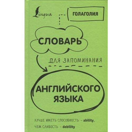 Словарь для запоминания английского