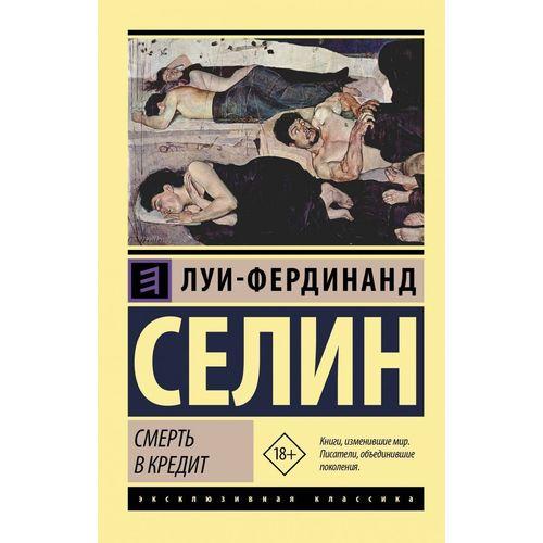 Смерть в кредит книга анархиста
