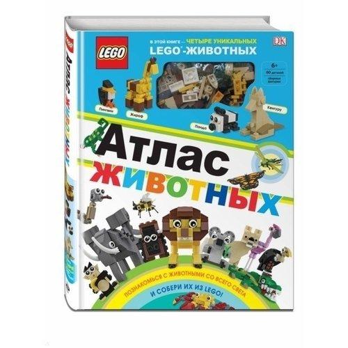 LEGO Атлас животных