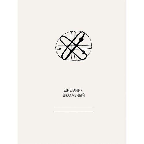 Дневник универсальный Дизайн 3, 48 листов дневник универсальный дизайн 2 48 листов