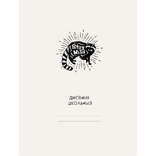 Дневник универсальный Дизайн 1, 48 листов дневник универсальный дизайн 2 48 листов