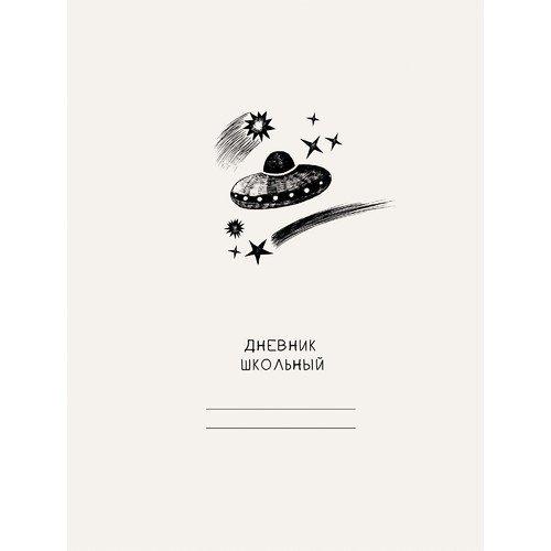 Дневник универсальный Дизайн 5, 48 листов дневник универсальный дизайн 2 48 листов