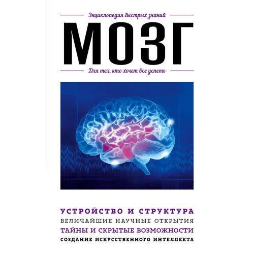 Мозг. Для тех, кто хочет все успеть риппон джина гендерный мозг современная нейробиология развенчивает миф о женском мозге