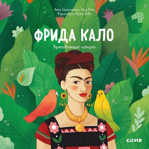 Фото - Фрида Кало clever книга фрида кало история про художницу которая нарисовала себя и свою жизнь герасименко а