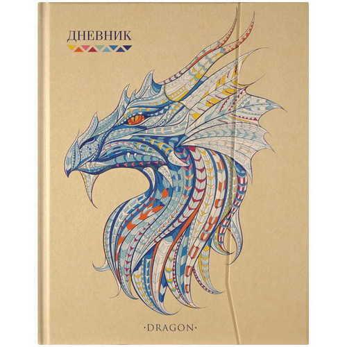 Дневник для 1-11 классов Дракон, 48 листов александр беловец дневник самоубийцы