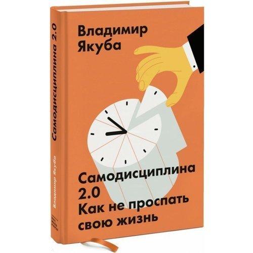 Владимир Якуба. Самодисциплина 2. Как не проспать свою жизнь