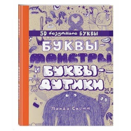 Купить Буквы-монстры и буквы-дутики, Эксмо, Раскраски и рисовалки