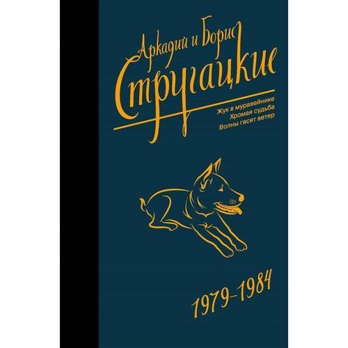 Собрание сочинений 1979-1984 фрезинский борис писатели и советские вожди избранные сюжеты 1919 1960