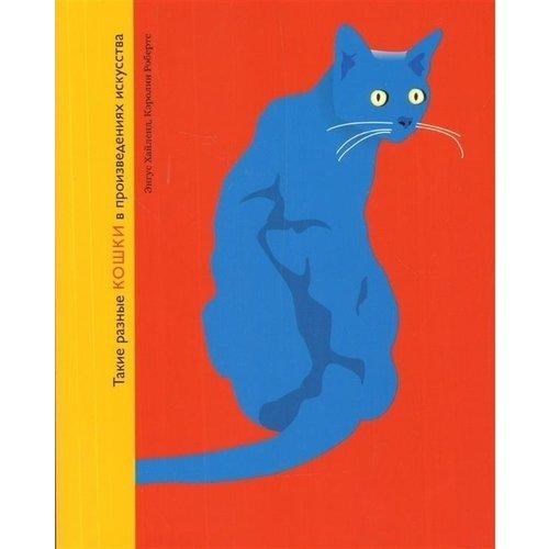 Такие разные кошки в произведениях искусства