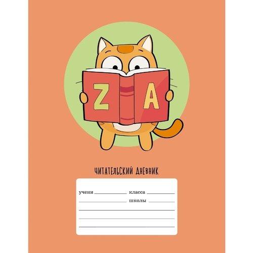Тетрадь Читательский дневник. Книжный кот А5, 24 листа, в линейку