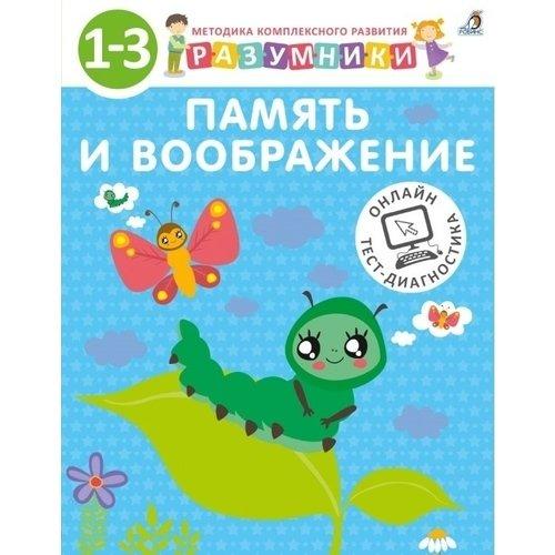 Разумники. 1-3. Книга 2. Память и воображение