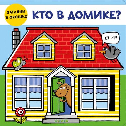 Кто в домике?