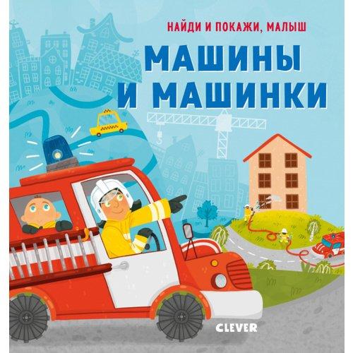 Машины и машинки clever книга найди и покажи малыш машины и машинки герасименко а